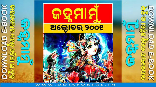 Odia Janhamamu - 2001 (October) Issue Magazine - Download Free e-Book (HQ PDF): Janhamamu (ଜହ୍ନମାମୁଁ), janhamamu archives janhamamu October 2001 download janhamamu odia pdf odia janhamamu pdf download odia pdf