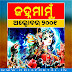 Janhamamu (ଜହ୍ନମାମୁଁ) - 2001 (October) Issue Odia eMagazine - Download e-Book (HQ PDF)
