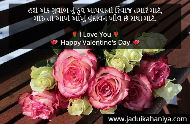 valentine day quotes in gujarati