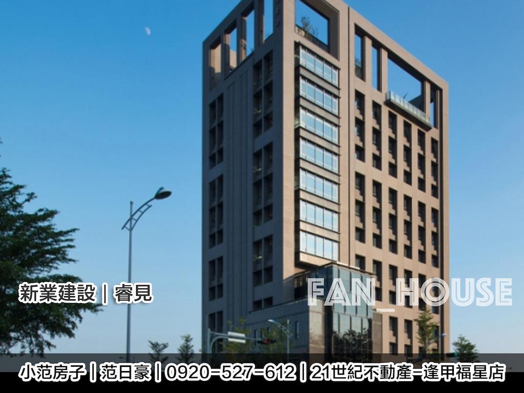 新業建設 新業睿見 小范房子 0920527612 專營臺中市房地產
