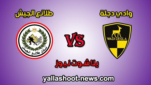 بث مباشر مشاهدة مباراة وادي دجلة وطلائع الجيش مباشر اليوم 3-1-2020 الدوري المصري