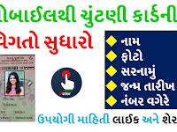 Voter Helpline App : Voter ID Card Sudharana At Home
