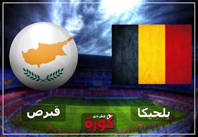 مشاهدة مباراة بلجيكا وقبرص اليوم مباشر
