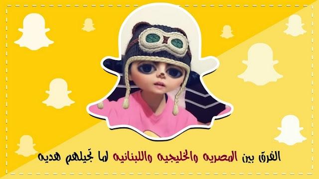 تعرف على الفرق بين المصرية والخليجية واللبنانية لما تجيلهم هدية