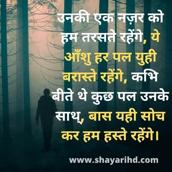 I miss you Hindi Shayari