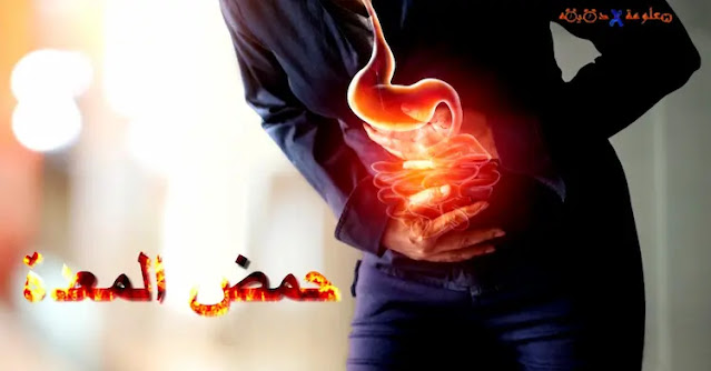 حمض المعدة,حموضة المعدة,نقص حمض المعدة,حمض المعدة قوي,حمض المعدة علاج,المعدة,زيادة حمض المعدة,علاج نقص حمض المعدة,حموضة المعدة وعلاجها,حمض المعدة ضعيف,حمض المعدة ما هو,علاج حموضة المعدة,تقوية حمض المعدة,حمض المعده,حمض المعدة فكر تاني,أعراض نقص حمض المعدة,حرقة المعدة,أدوية حموضة المعدة,اسباب حموضة المعدة,حموضه المعده,حمض المعدة نقص,ما هو حمض المعدة,قياس حمض المعدة,معالجة حمض المعدة,لزيادة حمض المعدة