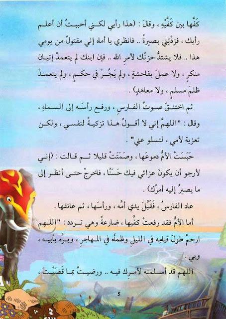 قصص صحابيات حول النبي - قصة أسماء بنت أبي بكر