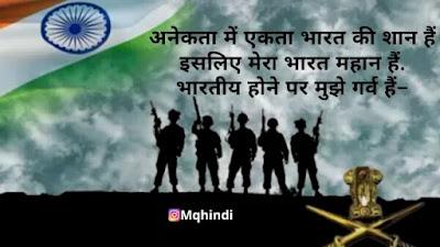 Indian Army Sad Shayari In Hindi