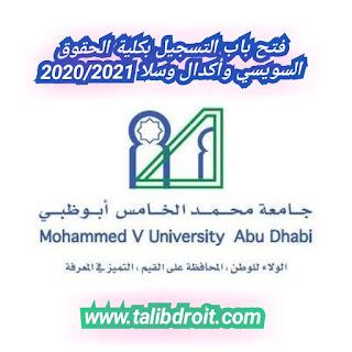 التسجيل بأسلاك ماستر جامعة محمد الخامس بالرباط: كلية  الحقوق السويسي وأكدال وسلا 2020/2021