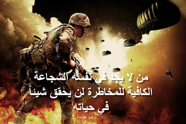جندي شجاع يحارب ولا يخاف احد