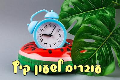 מתי שעון קיץ בישראל
