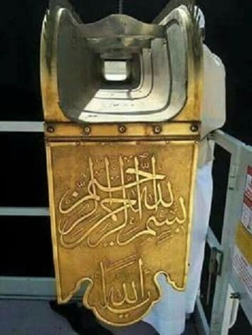 Meezab is the Smallest Piece of the Holy Kaaba, Made up of Pure Gold -Saudi-Expatriates.com