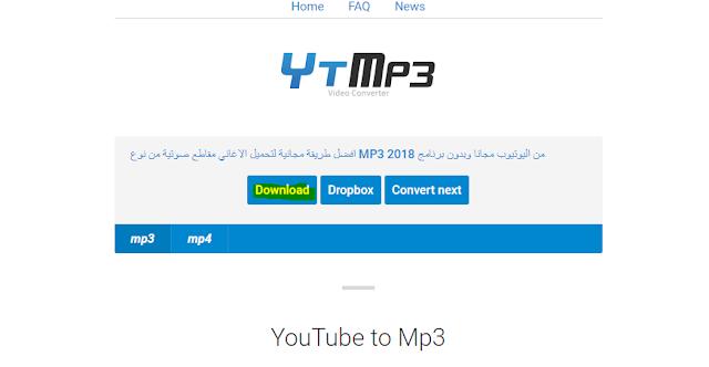 افضل طريقة مجانية لتحميل الاغاني مقاطع صوتية من نوع MP3 من اليوتيوب مجانا وبدون برنامج 2018