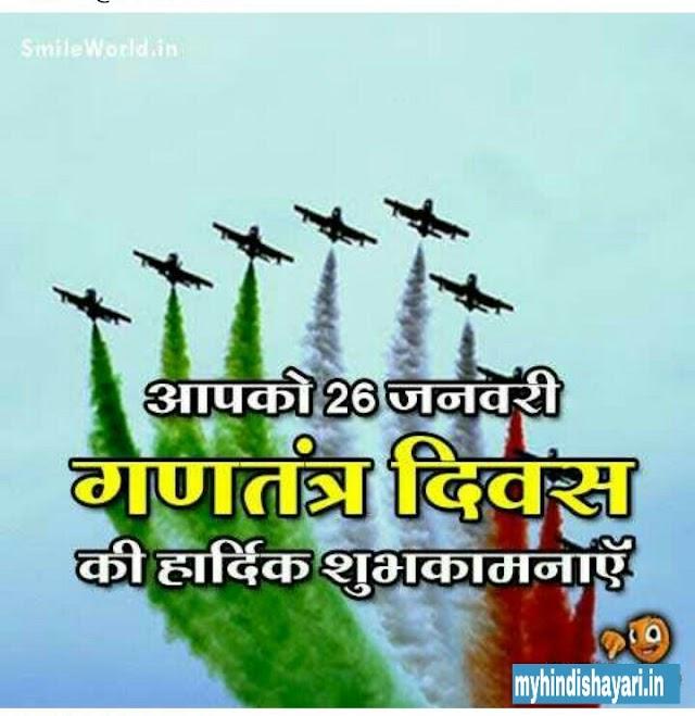 Gantantra diwas | happy republic day