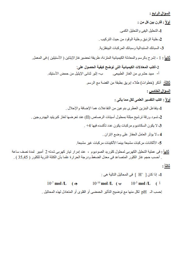 امتحان كيمياء الثانوية العامة بالسودان 2016 1_004