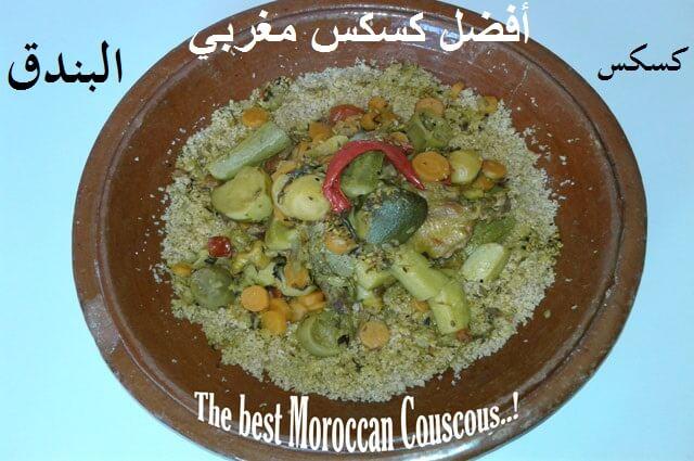 أفضل كسكس مغربي، كسكس البندق