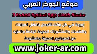 سلسلة كلمات دينية اسلامية 2021 الصفحة 3 - الجوكر العربي