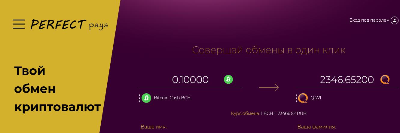 [Лохотрон] perfect-pays.com – Отзывы? Очередная фальшивая система обмена денег