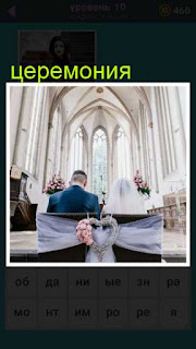 в церкви происходит церемония свадьбы жениха и невесты 667 слов 10 уровень