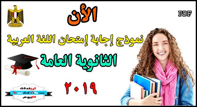 اجابة امتحان اللغة العربية امتحانات الثانوية العامة 2019
