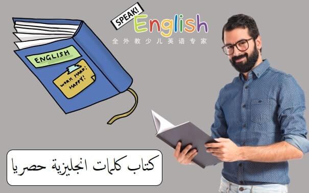 افضل كتاب كلمات انجليزية