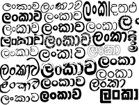 Download JITH Tech World: 1,136 Sinhala Fonts Collection ZIP ...