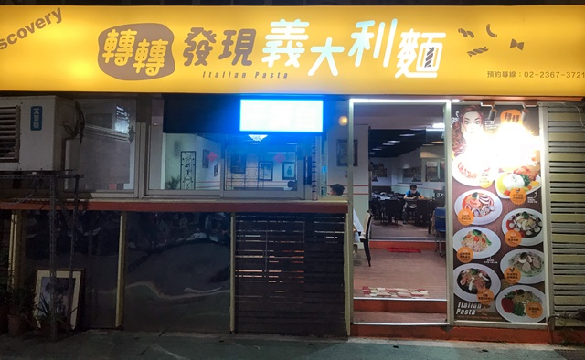 轉轉發現義大利麵~台北葷素義大利麵