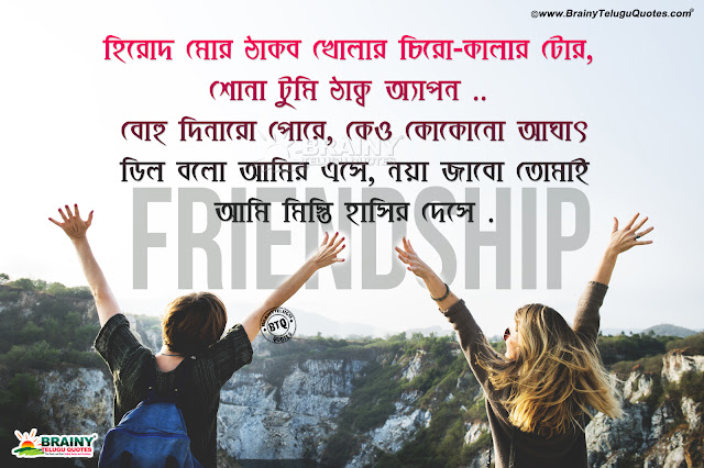 bengali quotes, famous bengali online friendhship quotes, bengali whats app status messages, Famous Bengali Messages, Bengali Bondhu Quotes, Best Bengali Friendship Wallpapers, Latest Famous Bengali Friendship Quotes, Bengali Friendship sayings, Bengali Friendship hd wallpapers New Bengali Language Friendship Quotations and nice Messages online, Inspirational Bengal Friendship or Dosth shayari, Good Morning Top Quotes and Messages in Bengali Language, Daily Bengali Friendship Shayari Images, Bengali new Friendship Quotations, Happy Friendship Day Bengali Greetings and Quotes Photos.