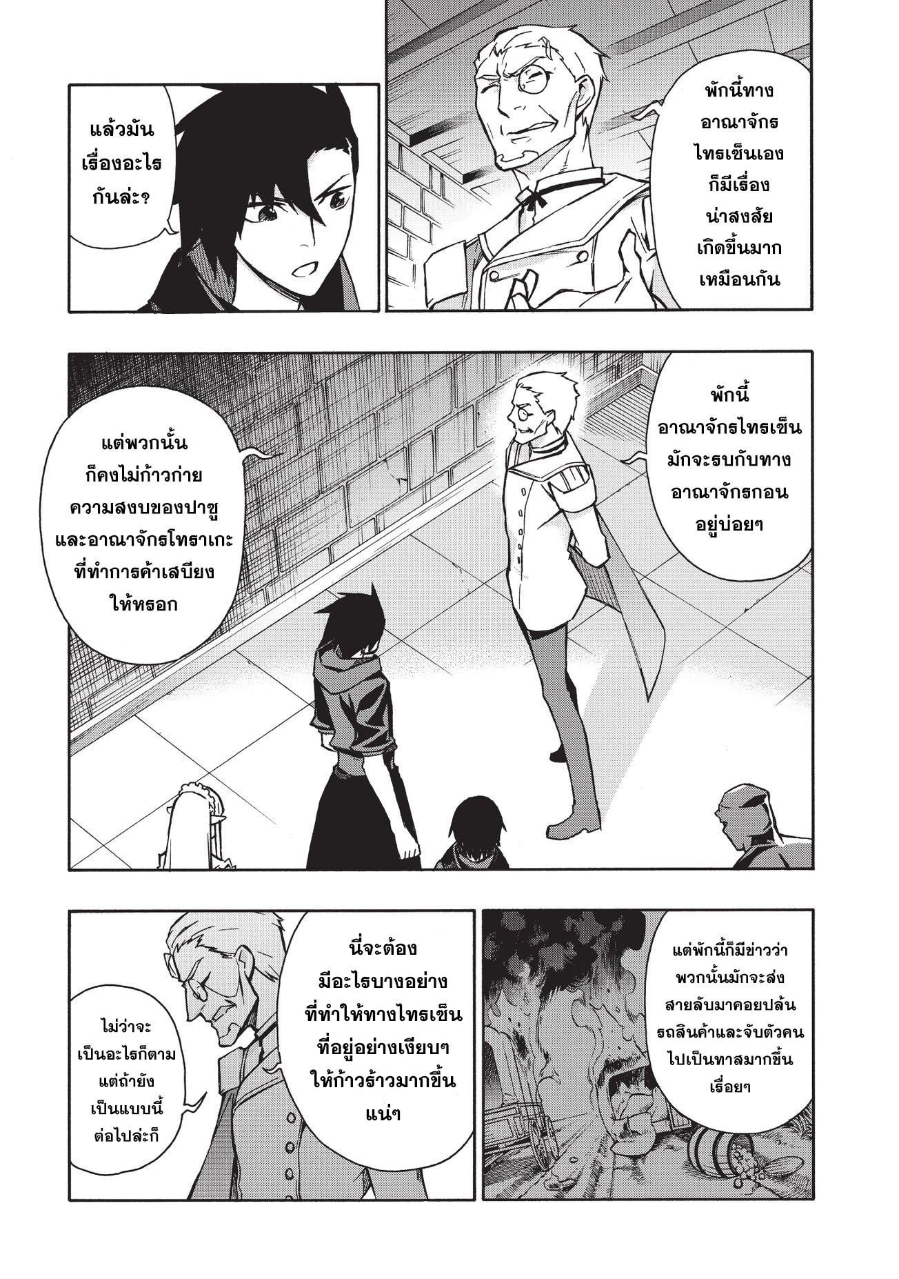 อ่านการ์ตูน Kuro no Shoukanshi ตอนที่ 28 หน้าที่ 4