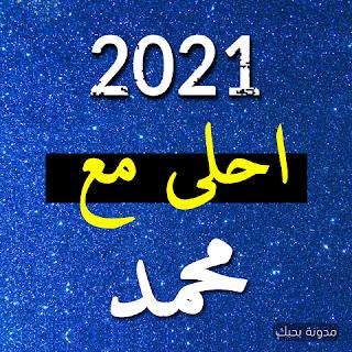 صور 2021 احلى مع محمد
