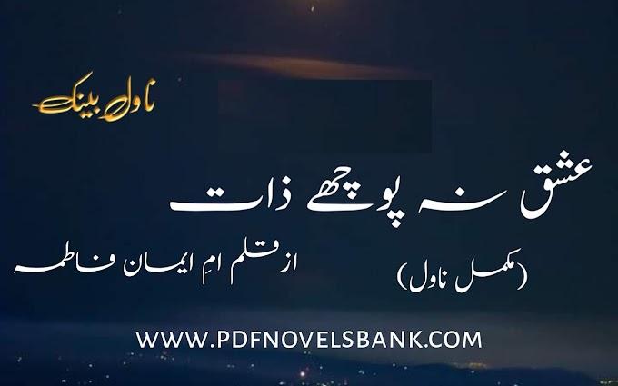 Ishq Na Pochy Zaat by Umme Emaan Fatima Novel Complete Pdf Download