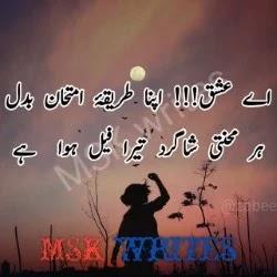 Best Poetry Of Allama Iqbal