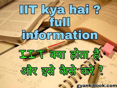 IIT kya hai ? IIT क्या होता है