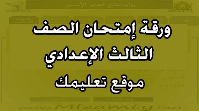 إجابة وإمتحان اللغة الإنجليزية للصف الثالث الاعدادي الترم الأول محافظة بورسعيد 2018