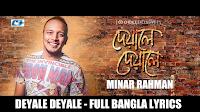 Deyale Deyale Lyrics