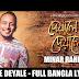 Deyale Deyale ( দেয়ালে দেয়ালে ) - Lyrics | Minar Rahman New Songs 2016