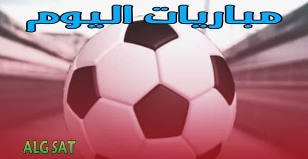 مباريات اليوم الجمعة 20200131 والقنوات الناقلة 'حصريا '