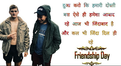 Happy Friendship Day Shayari