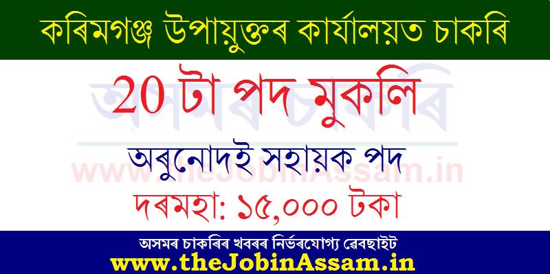 DC, Karimganj Recruitment 2020: Apply Online for 20 Orunodoi Sahayak Posts