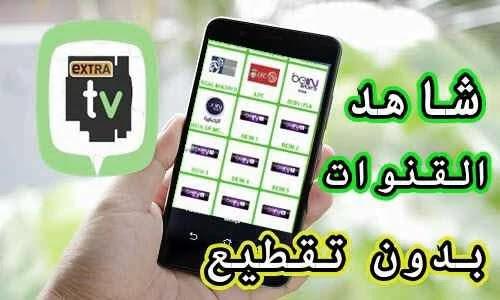 تنزيل تطبيق Extra Tv