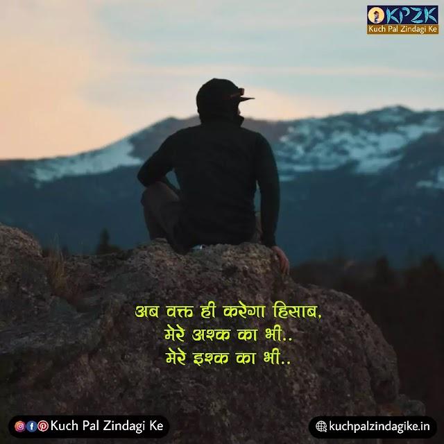 वक्त करेगा हिसाब | Latest Love Dose | Love Shayari in hindi | Love Shayari | Love Shayari Status | September 2021