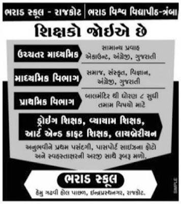 Bharad School Rajkot Teachers Recruitment 2016