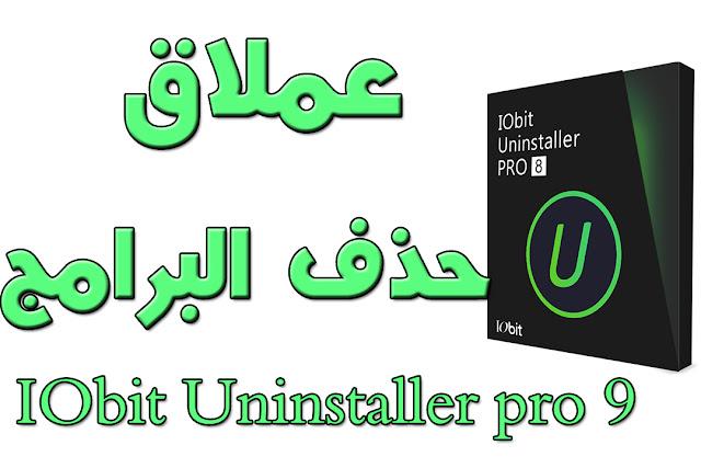 تحميل برنامج Iobit Uninstaller اخر اصدار