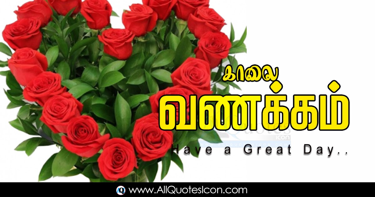 Trending Happy Monday Good Morning Quotes In Tamil Images Hd Wallpapers Best Life Inspiration Quotes In Tamil Whatsapp Pictures Online Good Morning Tamil Quotes Free Download Www Allquotesicon Com Telugu Quotes