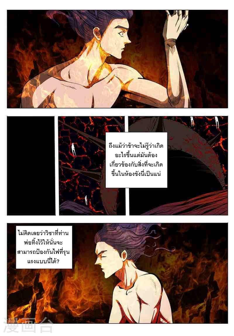 อ่านการ์ตูน Bailian Chengshen 5 ภาพที่ 9