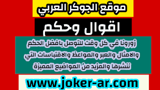 اقوال وحكم 2021 - الجوكر العربي