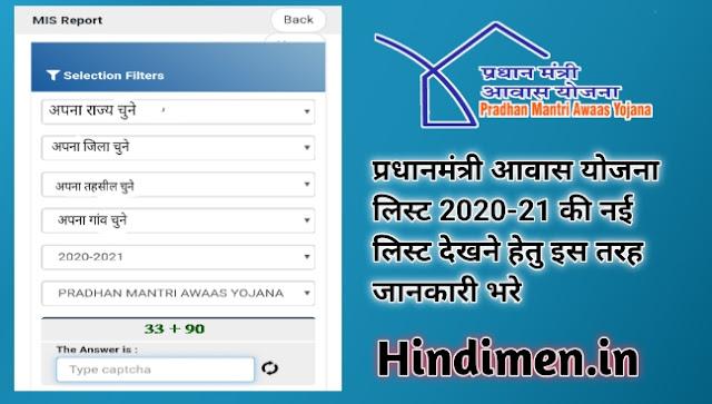 प्रधानमंत्री आवास योजना लिस्ट 2020-21 की नई लिस्ट कैसे देखे, प्रधानमंत्री आवास योजना ऑनलाइन आवेदन, ग्रामीण सूची, list 2020, शहरी लिस्ट, pdf, स्टेटस