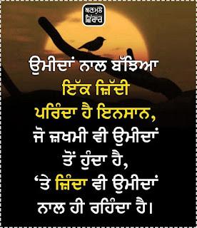 top motivational status image Punjabi