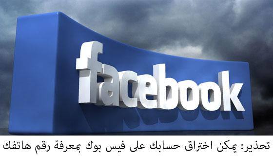 تحذير: يمكن اختراق حسابك على فيس بوك بمعرفة رقم هاتفك