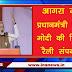 आगरा में प्रधानमंत्री नरेंद्र मोदी की विशाल रैली संपन्न I INA NEWS